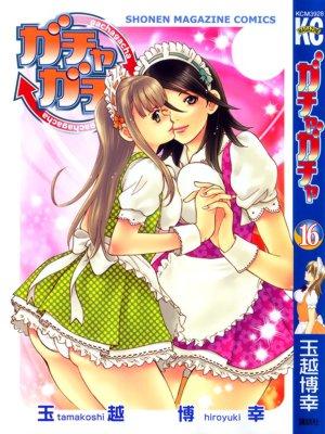 http://ramzaykun.narod.ru/manga/image/GachaGacha_Secret.jpg