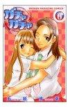 http://ramzaykun.narod.ru/manga/image/gacha_v06.jpg